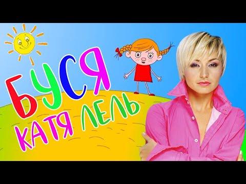 Смотреть клип Катя Лель - Буся!