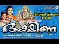 നവരാത്രി സ്പെഷ്യല് ഗാനങ്ങള് | Mookambika Devi Songs | Hindu Devotional Songs Malayalam
