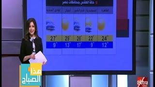 «الأرصاد الجوية»: اضطراب حركة الملاحة بالبحر الأحمر ..والشتاء لم ينتهي