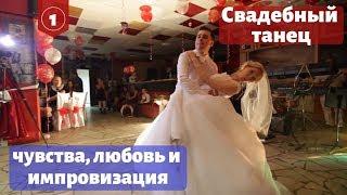 Наш прикольный свадебный танец / первый танец молодых
