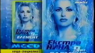 Екстра Нина - 2001 - 9-ят елемент - реклама
