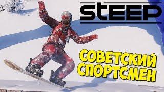 СОВЕТСКИЙ СПОРТСМЕН НАГНУЛ ВСЕХ ЮТУБЕРОВ - Steep