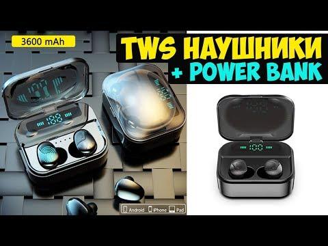 БЕСПРОВОДНЫЕ НАУШНИКИ X7 с индикацией заряда + Power Bank + КОНКУРС!