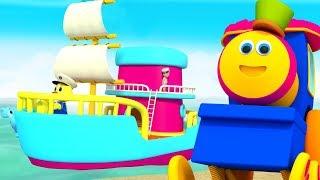บ๊อบฉันเห็นเรือแล่นไป | เพลงสำหรับเด็ก | เพลงเรือแล่นเรือใบ | Bob Train | Bob I Saw A Ship Sailing