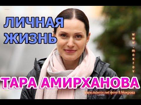 Тара Амирханова - биография, личная жизнь, муж, дети. Актриса сериала Морозова 2 сезон