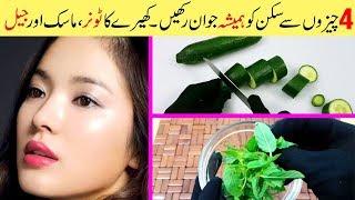 "Get ""YOUTHFUL SKIN"" in Summer - DIY Cucumber Toner, Instant Gel, Mask - Skincare Tips in Urdu Hindi"