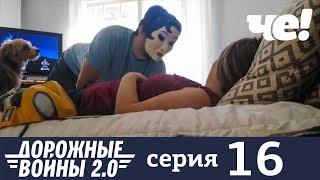 Дорожные войны | Сезон 7 | Серия 16