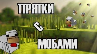 ПРЯТКИ С МОБАМИ в Minecraft - Мини-Игры