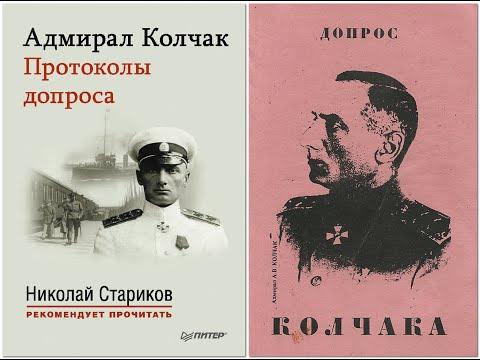 Адмирал Колчак. Протоколы допроса. Александр Васильевич Колчак. Аудиокнига. 21.01.1920 — 06.02 1920.