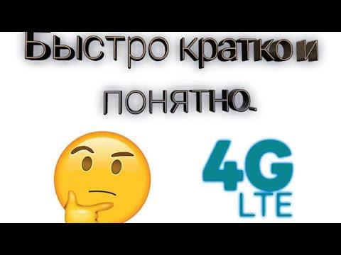 Как включить функцию Lte only | Только 4G