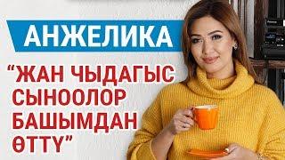 """Анжелика Кайратова: """"Жан чыдагыс сыноолор башымдан өттү. Аны эстегим келбейт"""""""
