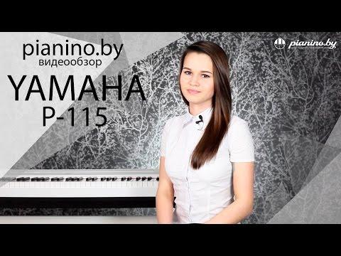 Обзор цифрового пианино Yamaha  P-115 от Pianino.by