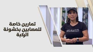 تمارين خاصة للمصابين بخشونة الركبة - ريما عامر