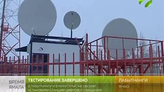 На Ямале завершилось строительство и тестирование сети цифрового телевидения