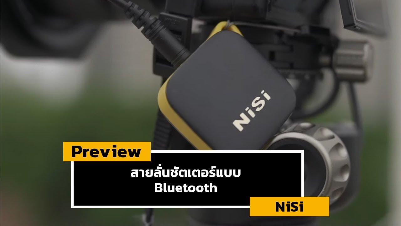 พรีวิว NiSi Bluetooth Remote Control สายลั่นชัตเตอร์สำหรับสายแลนด์