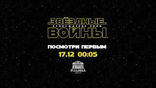 Звездные войны: Пробуждение силы (2015) Русский трейлер #1