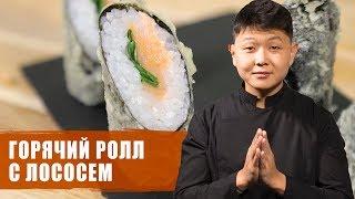 Горячий ролл с лососем | Суши рецепт | Hot sushi salmon