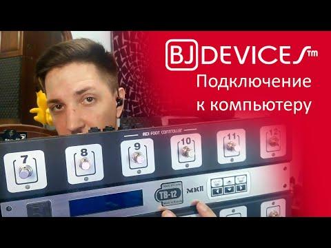 USB MIDI Foot Controller для DAW и VST. Туториал по настройке
