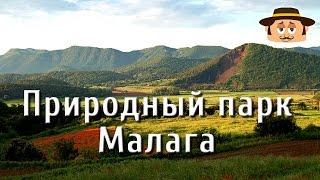 Достопримечательности Испании, природный парк Малага(Полюбуйтесь прекрасными видами одной из достопримечательностей Испании - Природным парком «Монтес де..., 2014-11-21T06:36:55.000Z)