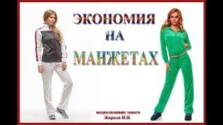 Внимание пенсионеров! Спортивный костюм за 150 руб!