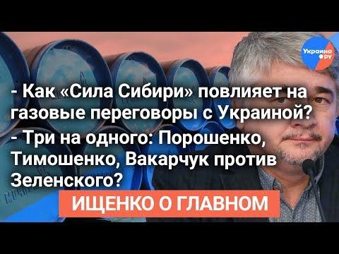 #Ищенко_о_главном: запуск «Силы