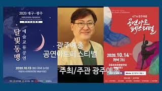 제11회 광주예총 공연아트 페스티벌, 2020 대구-광…