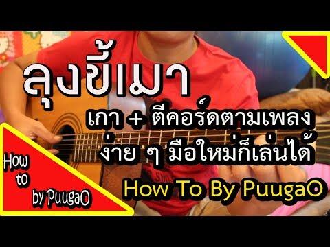 สอนกีตาร์ ลุงขี้เมา เกา + ตีคอร์ดตามเพลง ง่าย ๆ มือใหม่ก็เล่นได้ How To By PuugaO