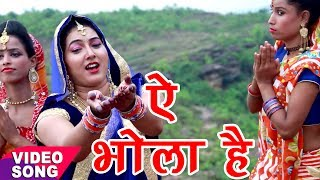 2017 Ka सबसे हिट काँवर भजन - Sunita Pathak - Ye Bhola Hai Tabhi To - Bhojpuri Kanwar Songs