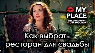 Как выбрать ресторан для свадьбы. Kiss My Place(, 2015-09-21T09:55:09.000Z)