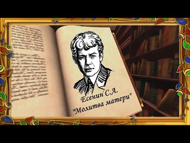 Изображение предпросмотра прочтения – СвятославСавенков читает произведение «Молитва матери» С.А.Есенина