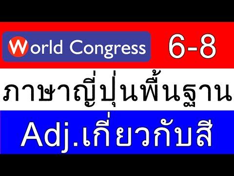 ภาษาญี่ปุ่นพื้นฐาน บทที่ 6-8 (World Congress)