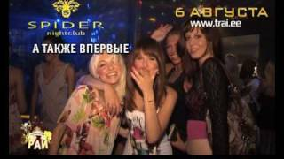 Танцевальный Pай 19 (Tantsuparadiis 19) 6.augustil 2010 Club Spider reklaam
