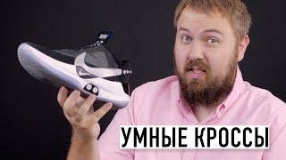 Nike Adapt BB - распаковка умных кроссовок...