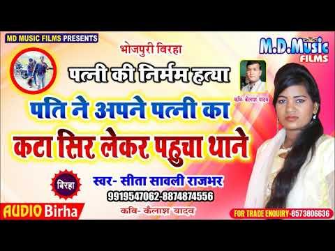 #Birha - दिल दहला देने वाली घटना / पति ने पत्नी का कटा सिर लेकर पहुचा थाने / Sita Sawli Rajbhar