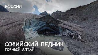 Мир Приключений - Горный Алтай. Софийский ледник. Самые красивые места Алтая. Great Altai. Russia.(Фрагмент из фильма:
