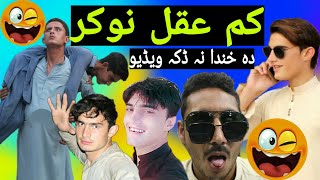 Kamaqal Nokar Funny Video By Swabi Star Vines || Pashto Funny Video ||