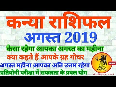 कन्या राशिफल अगस्त 2019 //kanya Rashifal August 2019//virgo Horoscope August 2019//prediction August