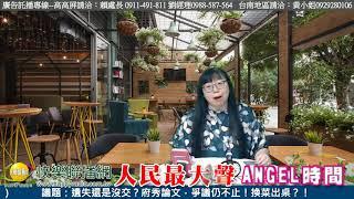人民最大聲-安圻(Angel) 20190924  遺失還是沒交?府秀論文,爭議仍不止!換菜出桌?!