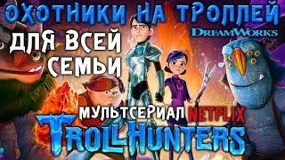 Охотники на троллей (Trollhunters) -  хороший мультсериал для всей семьи #Кино