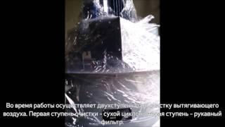 Пылеуловитель ИРП-1,5(Инерционно-рукавный пылеуловитель используется для обнаружения сухой пыли, убирания от мест работы абрази..., 2014-04-08T12:56:46.000Z)