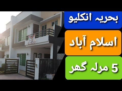 Property No. 113, 0336-6002362 Arslan Sheikh, Ajmal Malik 0344-5599899 Behria Enclave 5-Marla House,