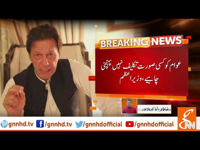 Imran Khan ka gas buhran per bara faisla l 13 Dec 2018 l GNN