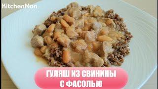 Видео рецепт блюда: гуляш из свинины с фасолью