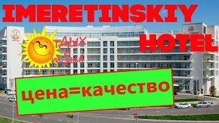 Отели Сочи - Имеретинский отель. Отзыв об отеле Имеретинский (Адлер).(Отель Имеретинский является очень достойным представителем города-курорта Адлер. Отель состоит из несколь..., 2016-04-13T14:00:01.000Z)