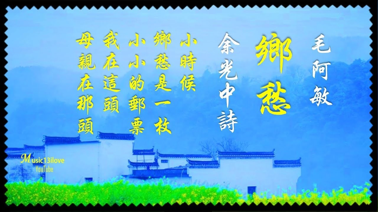 《 鄉愁 • 余光中 》 鄉愁是一枚小小的郵票... ( 唱:毛阿敏 \\ 曲: 鄭文德) - YouTube