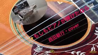 西田敏行 さんの #もしもピアノが弾けたなら を歌ってみました。 いつも...