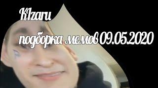 кизару новая подборка мемов тик ток | кизару прямой эфир 09.05.2020