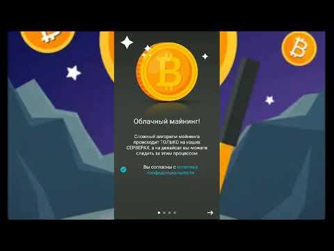 Miner Bitcoin (Майнер Биткоин)