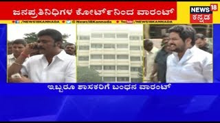 Bellary Illegal Mining: Court Issues Arrest Warrant To Anand Singh & B. Nagendra