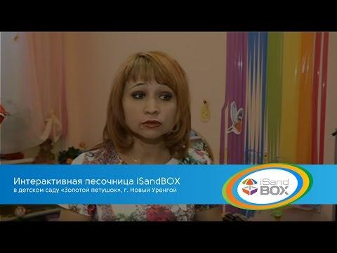 """Режим """"Формы и цвета"""" в песочнице iSandBOXиз YouTube · Длительность: 54 с"""